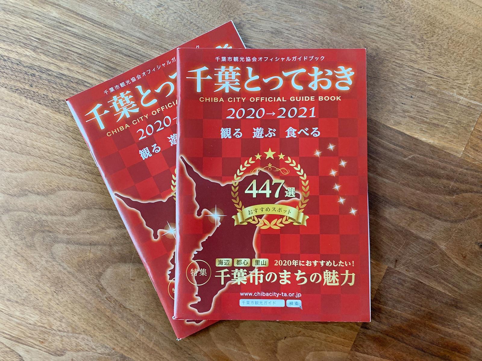 千葉市観光協会オフィシャル観光ガイドブック 『千葉とっておき』