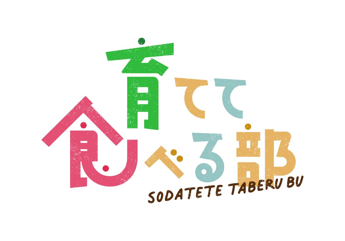 千葉ウシノヒロバ 「育てて食べる部」ロゴ